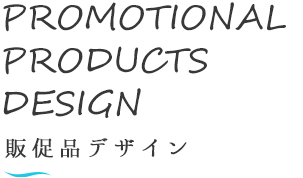 PROMOTIONAL PRODUCTS DESIGN 販促品デザイン
